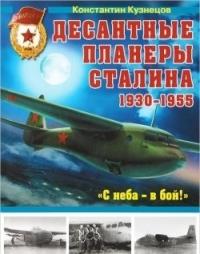 Десантные планеры Сталина 1930–1955 гг. С неба – в бой!
